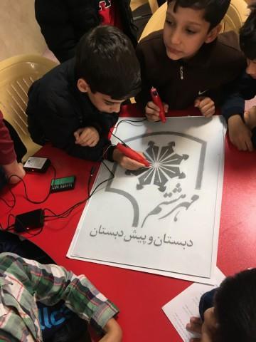 نمایشگاه و کارگاه خلاقیت و دست ورزی در دبستان پسرانه مهر هشتم