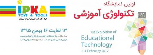 اولین نمایشگاه تکنولوژی آموزشی