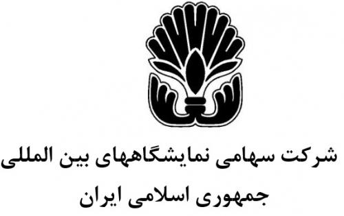 حضور ایران پتک در نمایشگاه اختصاصی کالاهای جمهوری اسلامی ایران در دوحه قطر