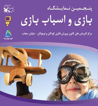نمایشگاه بازی و اسباب بازی بهمن
