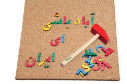 Hammer and pin Toy Persian Alphabets