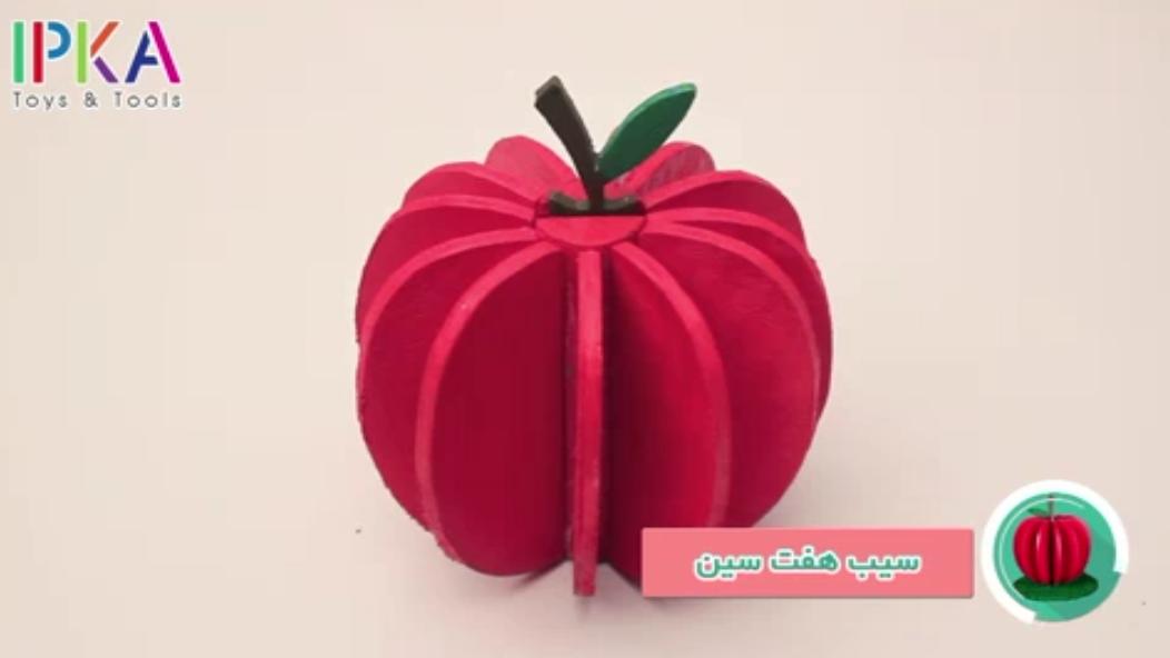 الگوی کاردستی سیب هفت سین